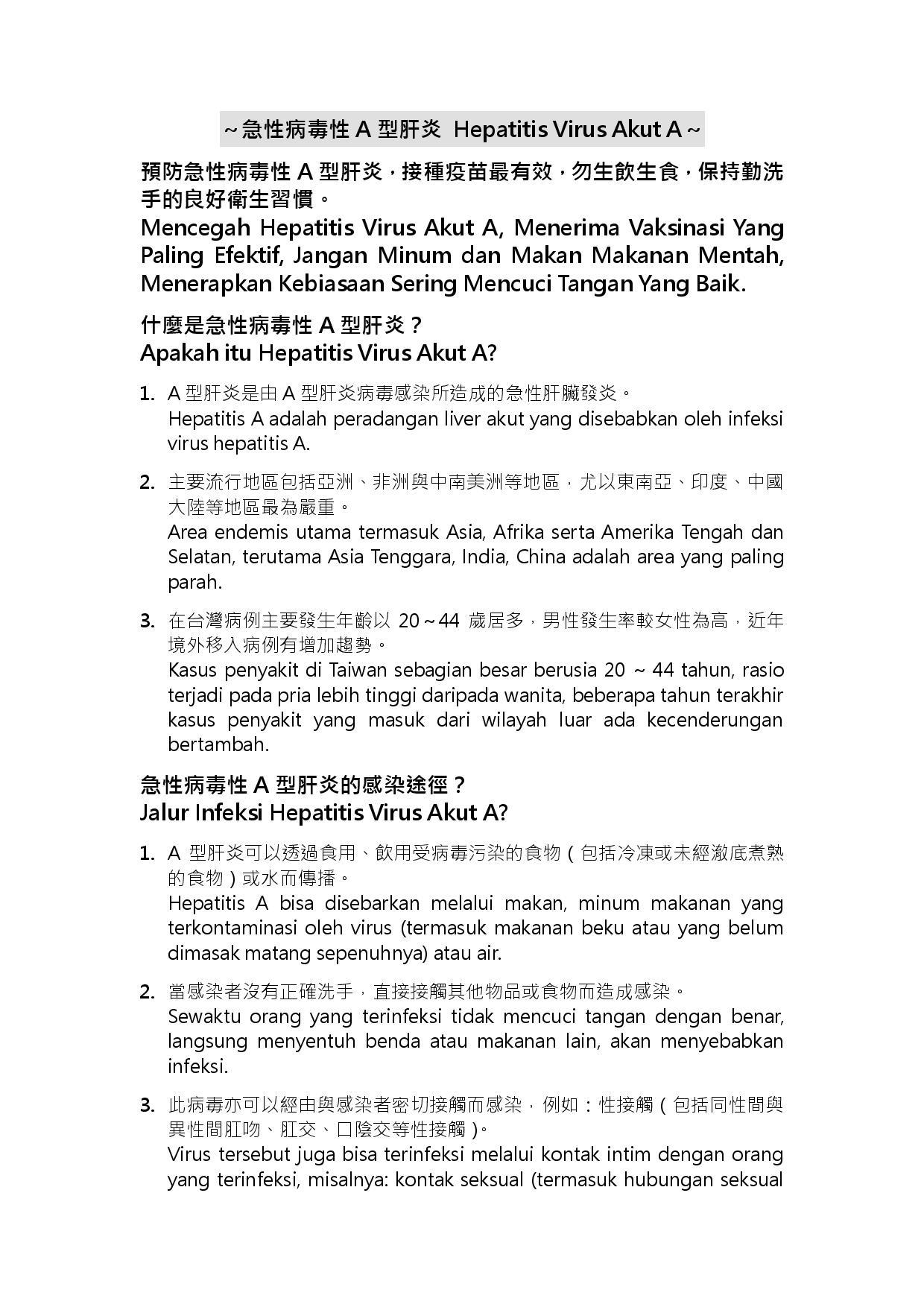 詳如附件【Klik】Mencegah Hepatitis Virus Akut A(Halaman 1)預防急性病毒性A型肝炎,接種疫苗最有效(印尼文)