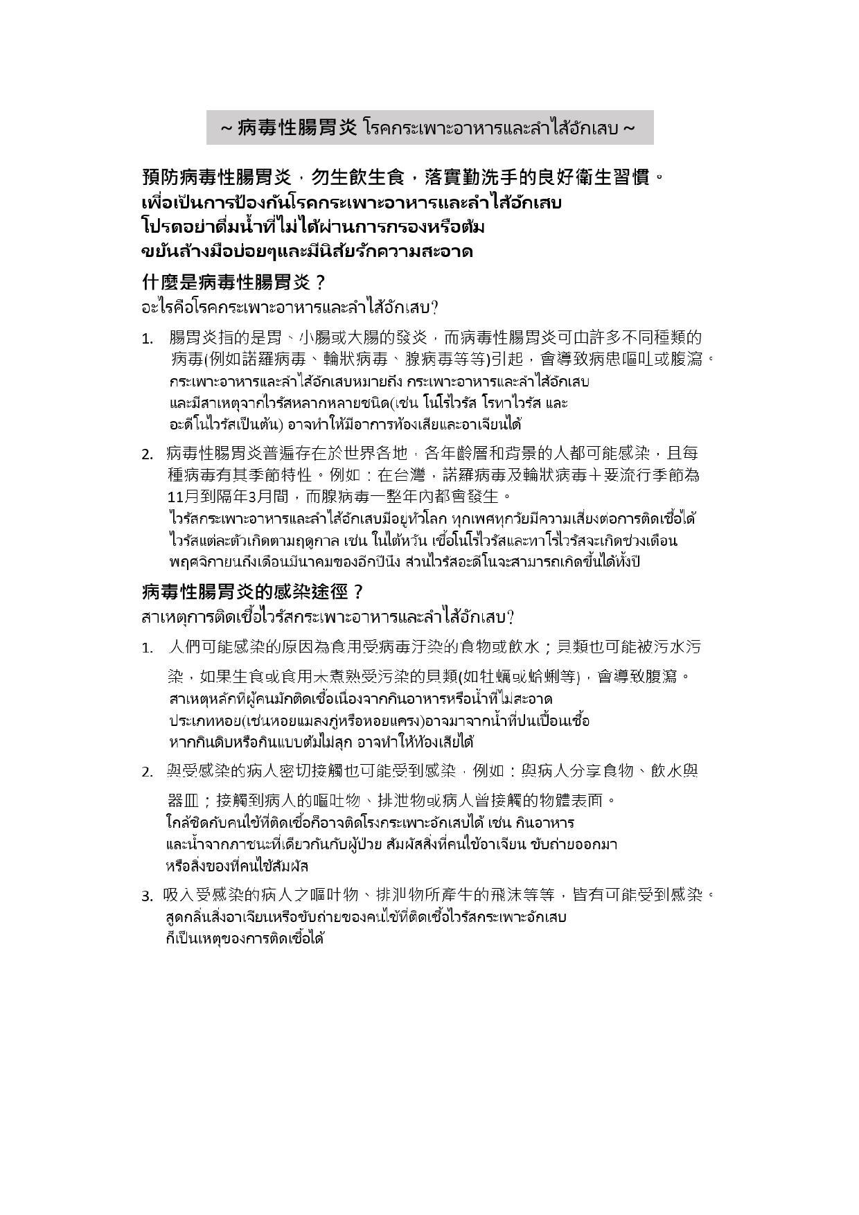 詳如附件【คลิก】เพื่อเป็นการป้องกันโรคกระเพาะอาหารและลำไส้อักเสบ(หน้า 1)預防病毒性腸胃炎(泰文)