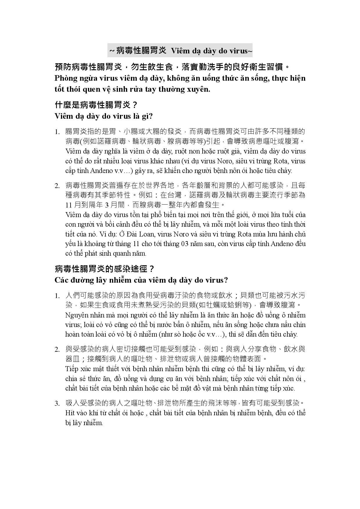 詳如附件【nhấp vào đây】Phòng ngừa virus viêm dạ dày(Trang 1)預防病毒性腸胃炎(越文)