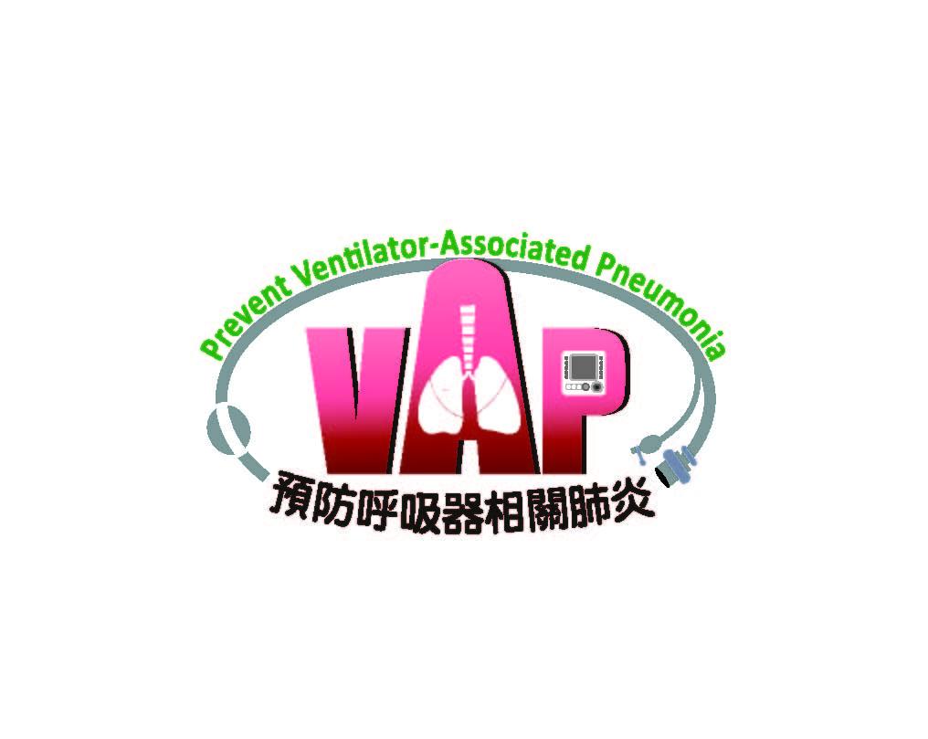 預防呼吸器相關肺炎-(2015年製)-logo