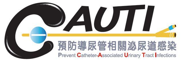 預防導尿管相關泌尿道感染-(2016.08更新)-logo
