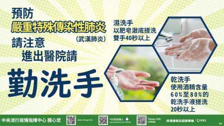 預防嚴重特殊傳染性肺炎 請注意洗手-橫式