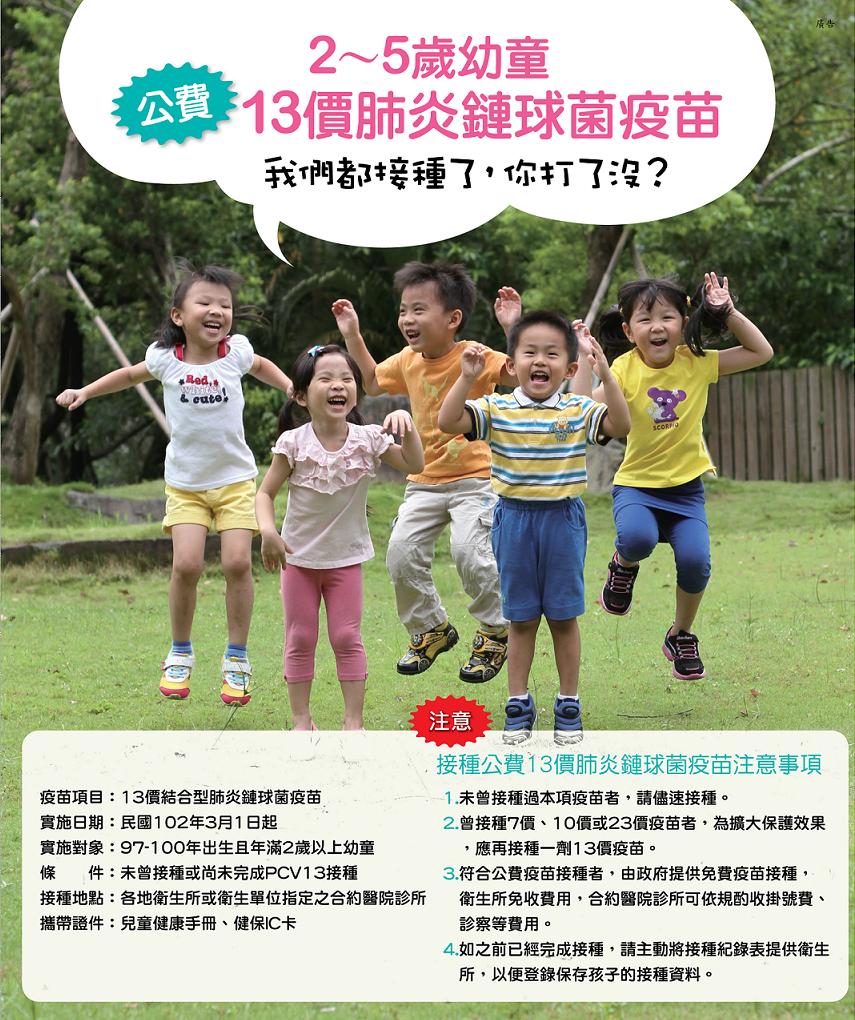 2-5歲幼童公費13價肺炎鏈球菌疫苗海報