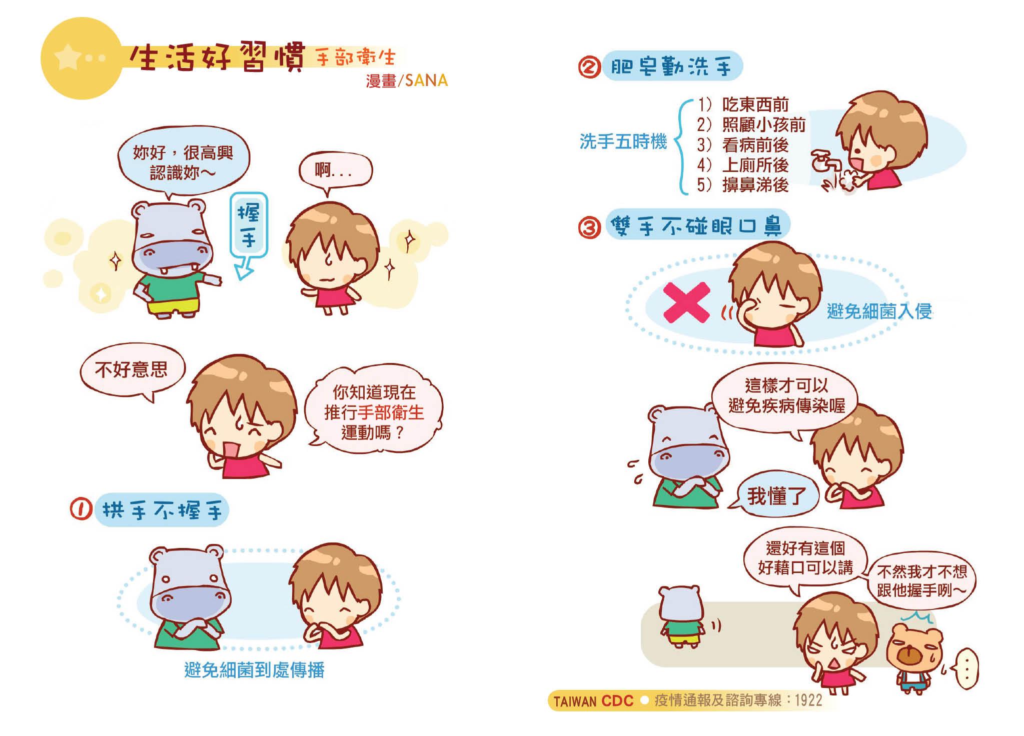 衛生 - Hygiene - JapaneseClass...