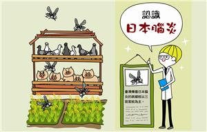 高雄出現今年首例日本腦炎確定病例,請民眾做好防蚊措施並接種疫苗