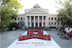 Beat AIDS and be Healthy Together – Taiwan CDC urges the public to create an open and friendly environment for HIV testing