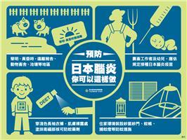正值日本腦炎流行季,籲請民眾加強防蚊並按時帶幼兒接種疫苗