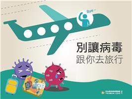 春節期間出國旅遊前掌握相關國際疫情,確保旅途健康